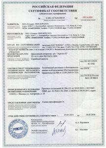 Сертификат соответствия на циклонные сепараторы