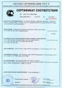 Сертификат соответствия ограждающих конструкций вагон-домов Ермак