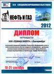 Диплом за участие в выставке в Тюмени 2012