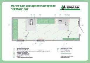 Планировка мобильного здания мастерской
