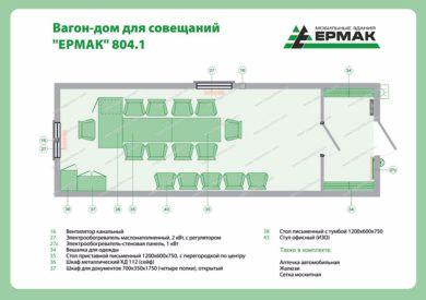 Планировка вагон-дома офиса для совещаний