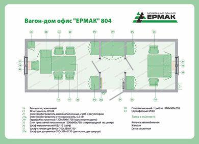 Планировка мобильного офисного здания