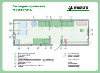 Планировка мобильного здания прачечной