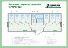 Планировка вагончика - раздельного санузла