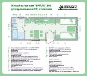 Планировка мобильного жилого дома на 2-4 человека