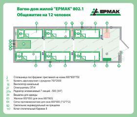 Планировка вагончика-общежития на 12 мест