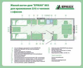 Планировка жилого вагон-дома с офисом