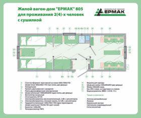 Планировка жилого мобильного здания с сушилкой