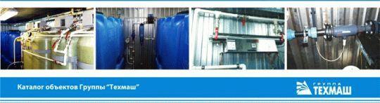 Оборудование станции водоочистки
