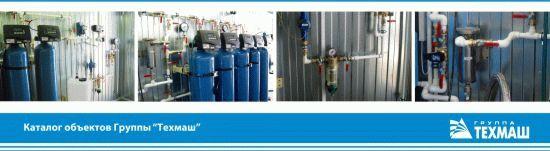 Станция водоочистки для ГазпромДобычаУренгой