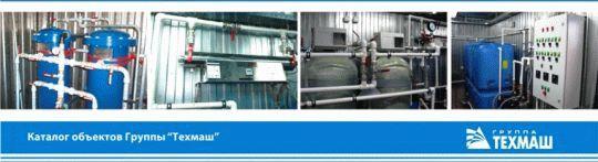 Оборудование контейнерной станции водоочистки