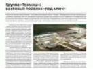 Новая статья о вахтовых поселках Группы Техмаш