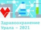 Приглашаем посетить стенд Группы Ермак на выставке Здравоохранение Урала 2021