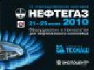 Приглашаем посетить наш стенд на выставке «Нефтегаз 2010»