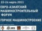Группа Техмаш приглашает на Евро-Азиатский машиностроительный форум