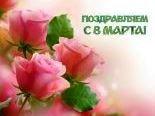 Поздравляем милых дам с праздником 8 Марта!