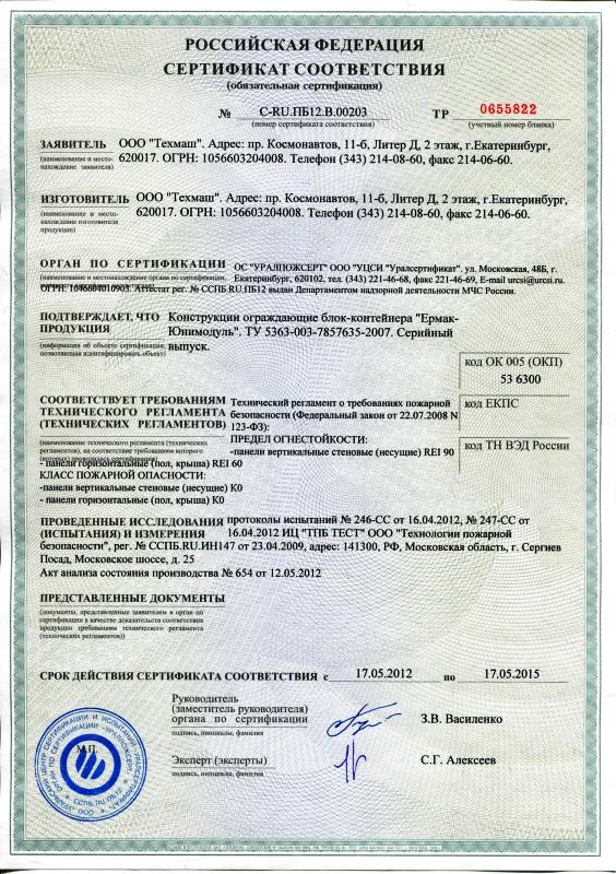 Сертификат соответствия II степени огнестойкости блок-модулей